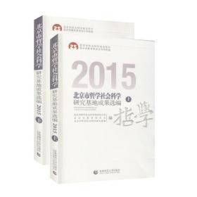 北京市哲学社会科学研究基地成果选编2015(上下)