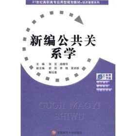 新编公共关系学/21世纪高职高专应用型规划教材·经济管理系列