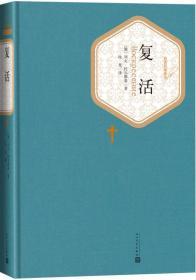 新书--名著名译丛书:复活(精装)
