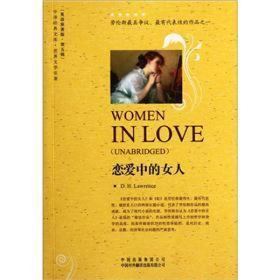 中译经典文库·世界文学名著:恋爱中的女人(英语原著版 第五辑)