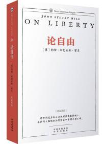 企鹅口袋书系列 伟大的思想 论自由