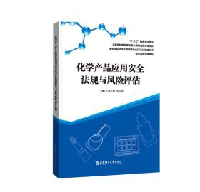 正版】化学产品应用安全法规与风险评估