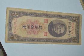 民国纸币中央银行关金伍仟元