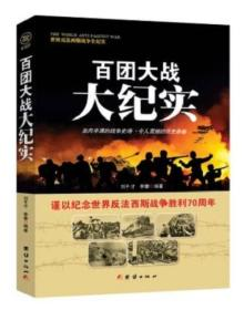 K (正版图书)世界反法西斯战争全纪实:百团大战大纪实