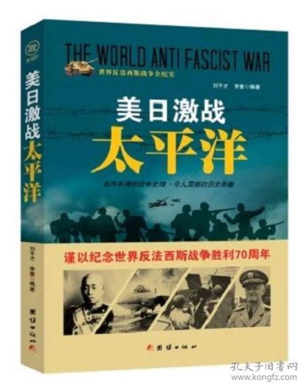 世纪反法西斯战争全纪实:美日激战太平洋