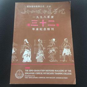 新加坡中医学院第三十二届毕业纪念特刊 1998年度