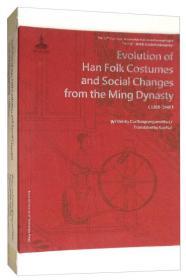 明代以来汉族民间服饰变革与社会变迁(1368-1949年 英文版)
