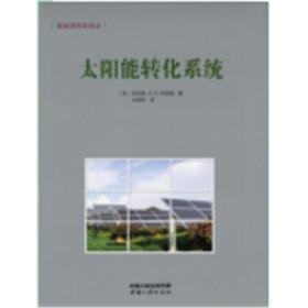 太阳能转化系统