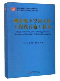 城市地下空间人防工程设计施工技术/土木工程前沿学术研究著作丛书