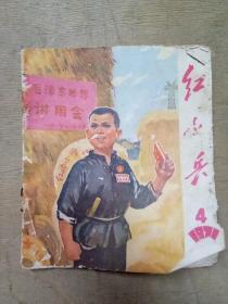 红小兵 (1971年第4期 广东版)