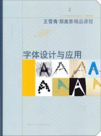 字体设计与应用 王雪青 9787532288823 上海人民美术出版社