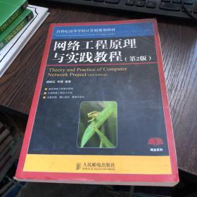 网络工程原理与实践教程(第2版)/21世纪高等学校计算机规划教材