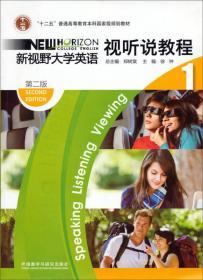 """""""十二五""""普通高等教育本科国家级规划教材·新视野大学英语1:视听说教程(第2版)"""