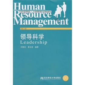 领导科学(第3版)