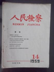 人民检察 刊物 1959年 第1 2 3 5 6 8 9 11 13 14 19计11期增刊1册总计12册