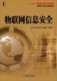 物联网工程专业规划教材:物联网信息安全