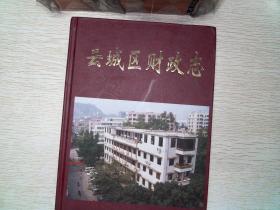 云城区财政志