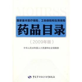 国家基本医疗保险、工伤保险和生育保险药品目录 专著 2009年版 中华人民共