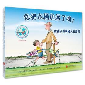 你把水桶加满了吗:给孩子的幸福人生指南