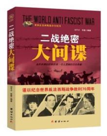 K (正版图书)世纪反法西斯战争全纪实:二战绝密大间谍