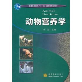 动物营养学