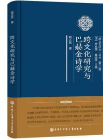 跨文化研究与巴赫金诗学