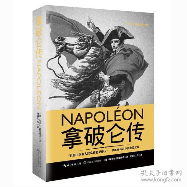 拿破仑传(一世珍藏名人名传精品典藏)