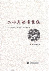 六十年的畜牧经:杨再洪子燕畜牧业论文精选集
