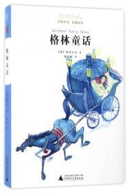 亲近母语 经典童书 权威译本:格林童话
