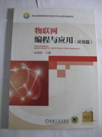 物联网编程与应用(应用篇)