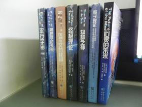 科学可以这样看丛书:平行宇宙+物理学的未来+终极理论+达尔文的疑问+心灵的未来+量子理论+物种之神【7册合售】 未拆封