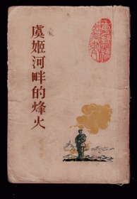 十七年小说《虞姬河畔的烽火》 1955年一版一印