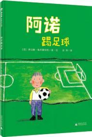 阿诺踢足球