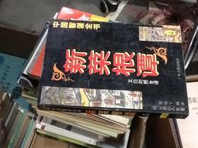中国智谋全书;新菜根谭