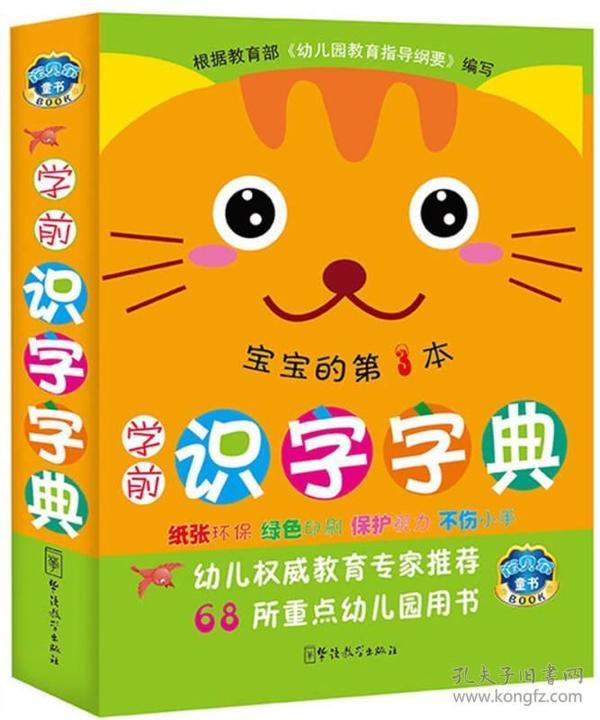 学前识字字典ISBN9787513811903华语教学KL05562全新正版出版社库存新书C03