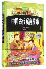 J新课标无障碍经典阅读-中国古代寓言故事