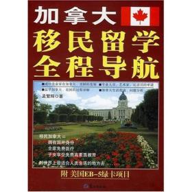 加拿大移民留学全程导航