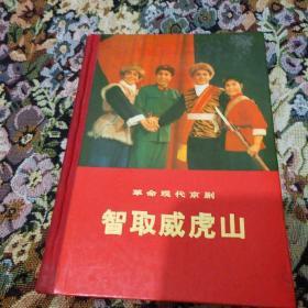 智取威虎山 革命现代京剧  有水印第7页有开口A3(3一134)