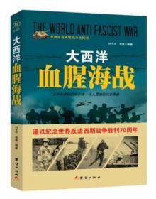 K (正版图书)世纪反法西斯战争全纪实:大西洋血腥海战
