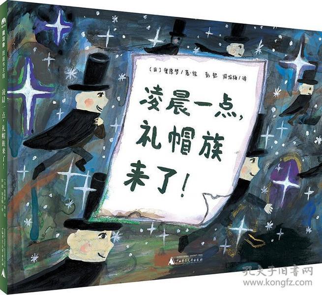 魔法象·图画书王国:凌晨一点,礼帽族来了!(精装绘本)(第18届日本绘本奖作品)