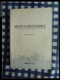 城市化与区域经济发展研究   2011年1版1印,九五品强(缺本)