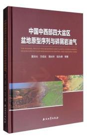 中国中西部四大盆区盆地原型序列与碎屑岩油气