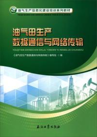 油气田生产数据通信与网络传输/油气生产信息化建设培训系列教材
