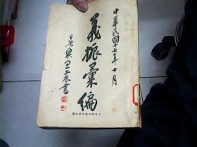 义振汇编,中华民国十七年十月.下编老图片八张上海义振会