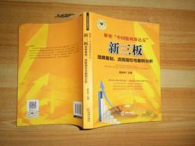 """解密""""中国版纳斯达克"""":新三版挂牌筹划、流程指引与案例分析"""