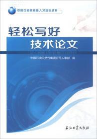 轻松写好技术论文/中国石油高技能人才培训丛书