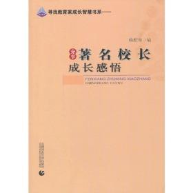 中国当代著名教学流派-寻找教育家成长智慧书系:分享著名校长成长感悟