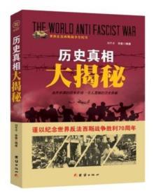 K (正版图书)世界反法西斯战争全纪实:历史真相大揭秘