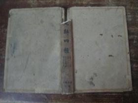 楚辞四种《全一册》中华民国二十五年三月初版,内有插图