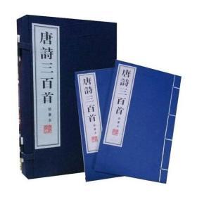 唐诗三百首(文化丛书系列 线装)